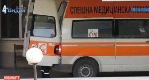 4 станаха случаите на COVID – 19 във Видинско  – Един от пациентите е излекуван (видео)