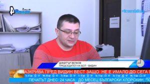 БСП във Видин с искане за извънредно заседание на местният парламент (Утро с Видин Вест)
