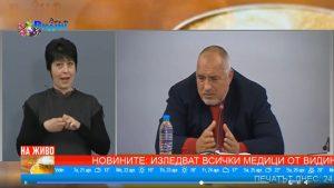 На живо: Брифинг в Министерски съвет