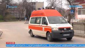 57 станаха заразените с коронавирус във Видинско, 31 са от медицинския персонал  (Новините на Видин Вест)