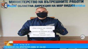 """Полицай от Видин: """"Ние стоим навън заради Вас, Вие стойте вкъщи заради нас"""""""