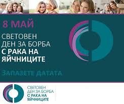 Днес е Световният ден за борба с рака на яйчниците