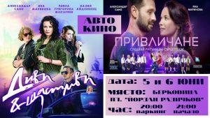 Берковица ще бъде домакин на Автокино, първата вечер на кинопрожекцията е безплатна