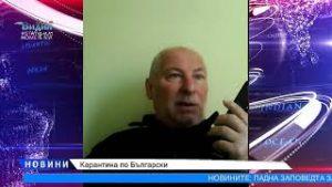 Карантина по български: Шофьор в изолация твърди, че личният лекар му отказал болничен