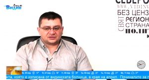 """Димитър Велков: """"Неглижирането на пандемията доведе до огнищата във Видин"""" (Утро с Видин Вест)"""
