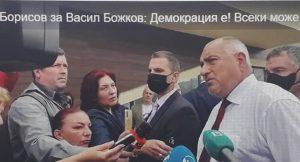 Борисов отговори дали ще бъдат наложени нови противоепидемични мерки, направи коментар и за Божков