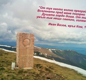 """Масов поход до връх Ком под надслов """"По стъпките на Вазов"""""""
