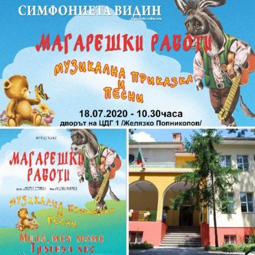 """Симфониета Видин представя музикалната приказка  """"Магарешки работи"""""""