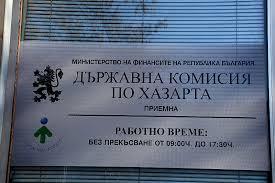 Държавната комисия по хазарта се закрива, реши парламентът
