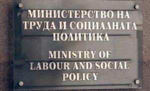 МТСП с важна информация за работата на Центровете за рехабилитация и социална интеграция