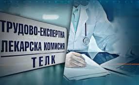 ГДБОП разби мащабна схема за издаване на фалшиви ТЕЛК решения