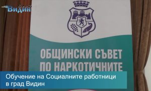 Общинският съвет по наркотичните вещества обучи социални работници във Видин