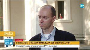 Нов вид измама в Югоизточна България