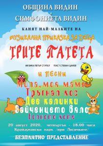 Безплатен концерт за деца на Симфониета Видин в крайдунавския парк