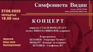 Симфониета Видин с концерти в три града през август