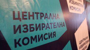 ЦИК покани Дончев на среща заради машинното гласуване