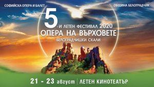 Спектакли на Софийската опера и балет в Белоградчик