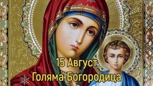 2 158 именици от община Враца празнуват на Голяма Богородица