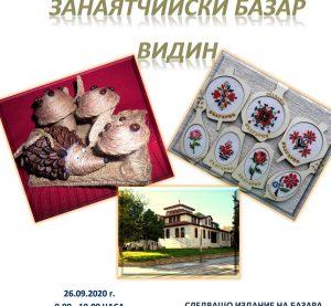 Занаятчийски базар във Видин