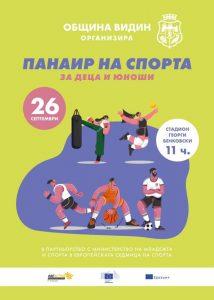 Община Видин организира Панаир на спорта 2020г.