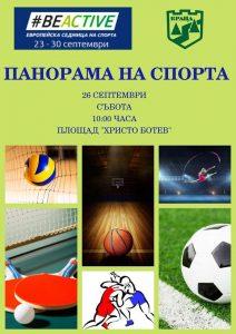 Панорама на спорта за първи път във Враца