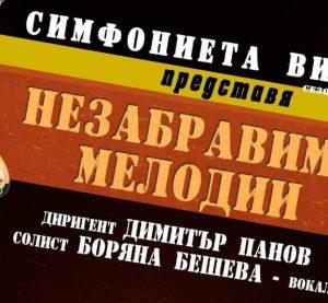 """Симфониета Видин представя """"Незабравими мелодии"""""""