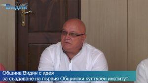Д-р Ценков: Надявам се Видин да стане един от значимите фестивални центрове на Балканите(Видео)