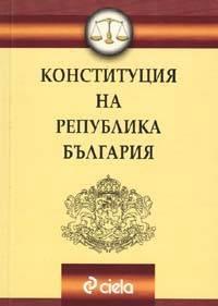 ГЕРБ събра необходимите подписи по проектът за нова Конституция