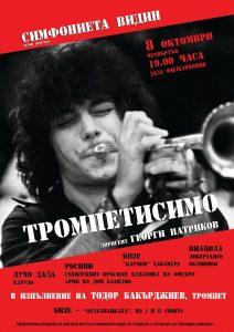 """""""Тромпетисимо"""" – един по-различен концерт на Симфониета Видин"""