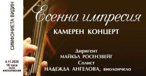 Симфониета Видин с камерен концерт под диригентството на Майкъл Росензвейг