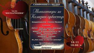 Симфониета-Видин представя Миниатюри за камерен оркестър