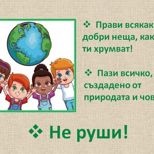 Нова детска площадка в Белоградчик