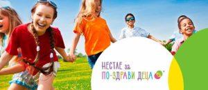 """Видинска детска градина е сред финалистите в конкурса на """"Нестле за по-здрави деца"""""""