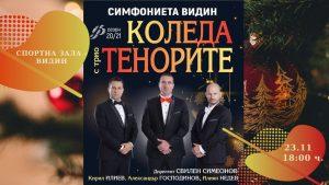 """Симфониета-Видин се завръща с Коледен концерт с трио """"Тенорите"""""""