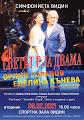 Орлин Горанов, Еделина Кънева и Симфониета – Видин с лиричен концерт за празника на любовта