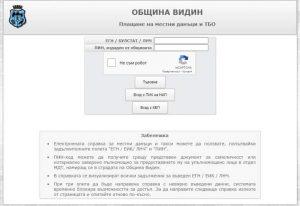 Община Видин пусна виртуален ПОС терминал