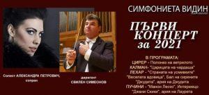 Първи концерт на Симфониета-Видин за 2021г.