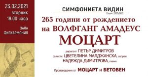 Симфониета-Видин ще отбележи 265 години от рождението на Волфганг Амадеус Моцарт