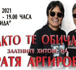Симфониета-Видин и братя Аргирови ще зарадват видинската публика