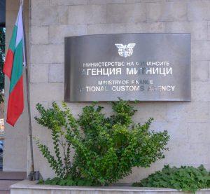 """И Агенция """"Митници"""" с нов шеф"""