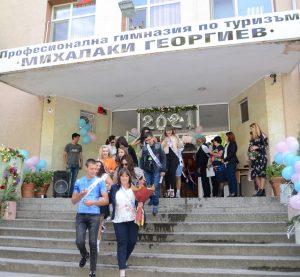 """На добър час, Випуск 2021 – ПГ по туризъм """"Михалаки Георгиев"""" (Снимки)"""