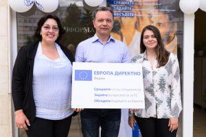 """Център """"Европа Директно – Видин"""" организира четири информационни кампании в областта"""