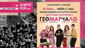 """Заповядайте на последния концерт за лято 2021 на Симфониета-Видин заедно с квартет """"Геомарчало"""" и Драгомир Драганов"""