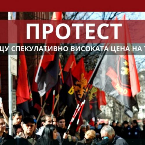 ВМРО:Излизаме на протест