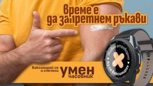 Изтеглени са първите 25 ваксинирани, които печелят смарт часовници от томболата на МЗ