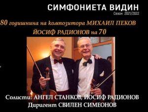 Симфониета-Видин с концерт-юбилей на Михаил Пеков и Йосиф Радионов