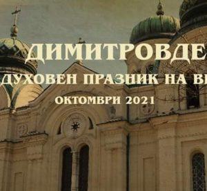 Ето как Видин ще отбележи Димитровден-Духовен празник на града